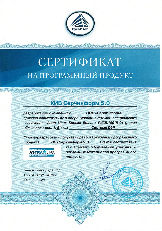 certificate_RusBITeh